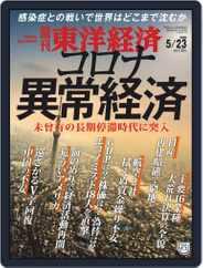 週刊東洋経済 (Digital) Subscription May 18th, 2020 Issue