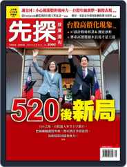 Wealth Invest Weekly 先探投資週刊 (Digital) Subscription May 21st, 2020 Issue