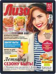 Лиза (Digital) Subscription May 23rd, 2020 Issue