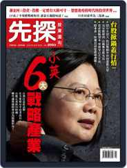 Wealth Invest Weekly 先探投資週刊 (Digital) Subscription May 28th, 2020 Issue