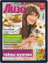Лиза (Digital) Subscription May 30th, 2020 Issue
