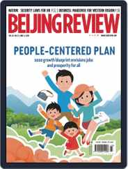 Beijing Review (Digital) Subscription June 4th, 2020 Issue