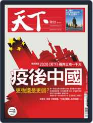 Commonwealth Magazine 天下雜誌 (Digital) Subscription June 3rd, 2020 Issue