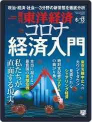 週刊東洋経済 (Digital) Subscription June 8th, 2020 Issue