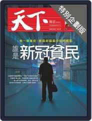 CommonWealth special subject 天下雜誌封面故事+特別企劃版 (Digital) Subscription June 11th, 2020 Issue