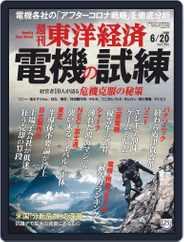 週刊東洋経済 (Digital) Subscription June 15th, 2020 Issue
