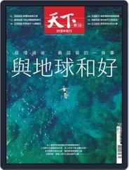 Commonwealth Magazine 天下雜誌 (Digital) Subscription June 17th, 2020 Issue