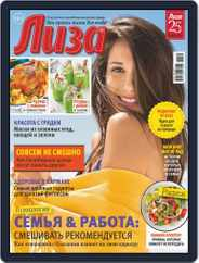 Лиза (Digital) Subscription June 20th, 2020 Issue
