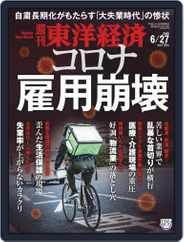 週刊東洋経済 (Digital) Subscription June 22nd, 2020 Issue