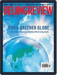 Beijing Review (Digital) Subscription June 18th, 2020 Issue