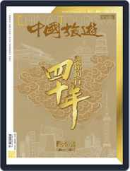 China Tourism 中國旅遊 (Chinese version) (Digital) Subscription June 30th, 2020 Issue