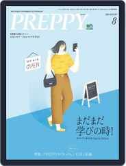 PREPPY (Digital) Subscription July 1st, 2020 Issue
