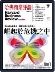 Harvard Business Review Complex Chinese Edition 哈佛商業評論 (Digital) Subscription July 1st, 2020 Issue