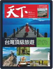 Commonwealth Magazine 天下雜誌 (Digital) Subscription July 1st, 2020 Issue