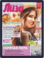 Лиза (Digital) Subscription July 4th, 2020 Issue