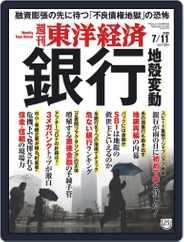 週刊東洋経済 (Digital) Subscription July 6th, 2020 Issue
