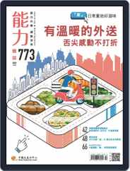 Learning & Development Monthly 能力雜誌 (Digital) Subscription July 6th, 2020 Issue