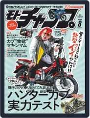 モトチャンプ motochamp (Digital) Subscription July 6th, 2020 Issue