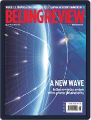 Beijing Review (Digital) Subscription July 9th, 2020 Issue