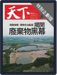 CommonWealth special subject 天下雜誌封面故事+特別企劃版 (Digital) Subscription July 9th, 2020 Issue