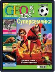 GEOленок Magazine (Digital) Subscription June 1st, 2018 Issue