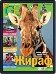 GEOленок Magazine (Digital) Subscription May 1st, 2018 Issue