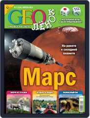 GEOленок Magazine (Digital) Subscription April 1st, 2018 Issue