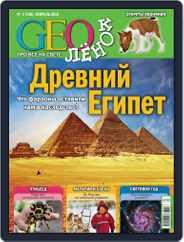 GEOленок Magazine (Digital) Subscription February 1st, 2018 Issue