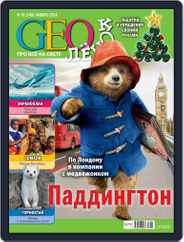GEOленок Magazine (Digital) Subscription January 1st, 2018 Issue