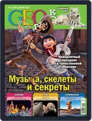 GEOленок Magazine (Digital) Subscription December 1st, 2017 Issue
