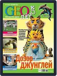 GEOленок Magazine (Digital) Subscription September 1st, 2017 Issue