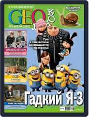 GEOленок Magazine (Digital) Subscription July 1st, 2017 Issue
