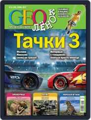 GEOленок Magazine (Digital) Subscription June 1st, 2017 Issue