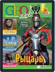 GEOленок Magazine (Digital) Subscription May 1st, 2017 Issue