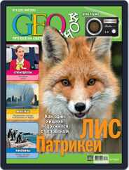GEOленок Magazine (Digital) Subscription May 1st, 2015 Issue