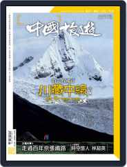 China Tourism 中國旅遊 (Chinese version) (Digital) Subscription May 29th, 2020 Issue