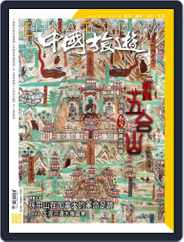 China Tourism 中國旅遊 (Chinese version) (Digital) Subscription December 31st, 2019 Issue