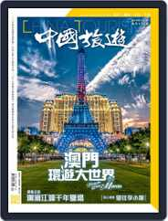 China Tourism 中國旅遊 (Chinese version) (Digital) Subscription November 29th, 2019 Issue