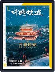 China Tourism 中國旅遊 (Chinese version) (Digital) Subscription November 1st, 2019 Issue