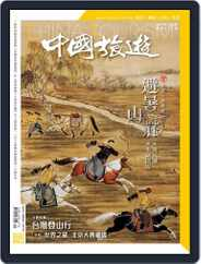 China Tourism 中國旅遊 (Chinese version) (Digital) Subscription October 3rd, 2019 Issue