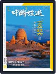 China Tourism 中國旅遊 (Chinese version) (Digital) Subscription July 1st, 2019 Issue