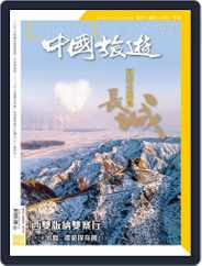 China Tourism 中國旅遊 (Chinese version) (Digital) Subscription April 9th, 2019 Issue