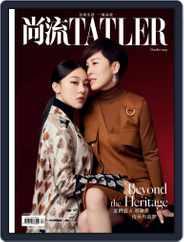 Tatler Shangliu (Digital) Subscription October 15th, 2019 Issue