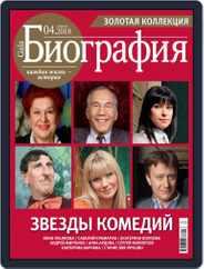 GALA Биография Magazine (Digital) Subscription April 1st, 2018 Issue