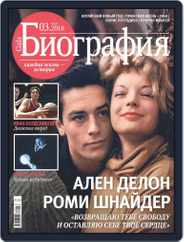 GALA Биография Magazine (Digital) Subscription March 1st, 2018 Issue