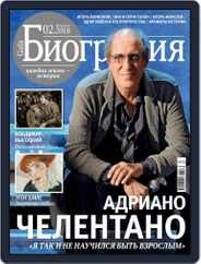 GALA Биография Magazine (Digital) Subscription February 1st, 2018 Issue