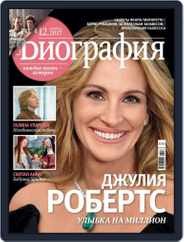 GALA Биография Magazine (Digital) Subscription December 1st, 2017 Issue