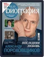 GALA Биография Magazine (Digital) Subscription November 1st, 2017 Issue