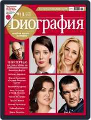 GALA Биография Magazine (Digital) Subscription October 1st, 2017 Issue