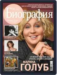 GALA Биография Magazine (Digital) Subscription June 1st, 2017 Issue